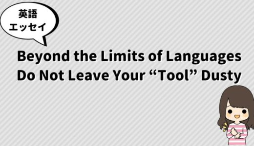 """Beyond the Limits of Languages: Do Not Leave Your """"Tool"""" Dusty"""