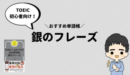 《銀フレ》TOEIC600点を目指す人にオススメな単語帳!【初心者向け】