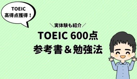 TOEIC初心者でも600点!おすすめ参考書と勉強法まとめ!