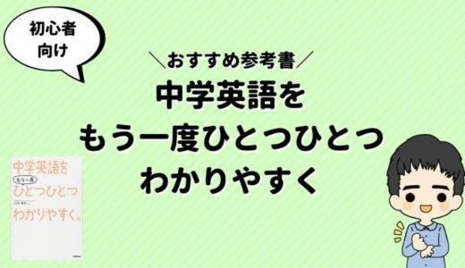 《中学英語をもう一度ひとつひとつわかりやすく。》の勉強法紹介!【英文法をやり直したい人向け】