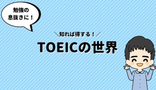 知ればちょっと得する【TOEICの世界】を金フレ・銀フレから学ぼう!