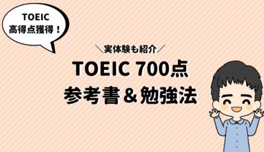 TOEIC700点を最短で取得するためのオススメ参考書&勉強法!