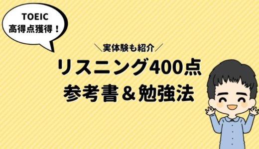【TOEIC】リスニング400点を取るのに役立った参考書&勉強法!