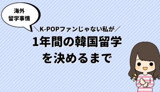 【韓国留学記】K-POPファンじゃない私が1年間の韓国留学を決めるまで