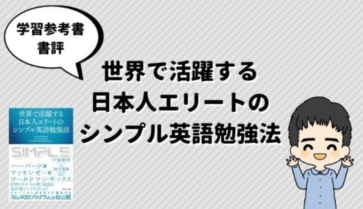 『世界で活躍する日本人エリートのシンプル英語勉強法』とは?【書評】