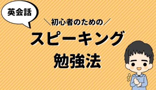 【英会話】初心者のための《スピーキング》が上達するおすすめ勉強法!