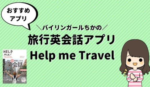 バイリンガールちか旅行英会話アプリ《Help me Travel》がオススメ【最新版】