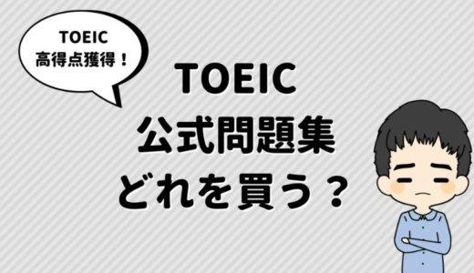 TOEIC公式問題集多すぎ!結局どれを買えばいいの?