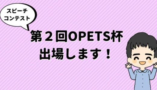 【英語スピーチ暗唱コンテスト】第2回OPETS杯に出場します!対策は?