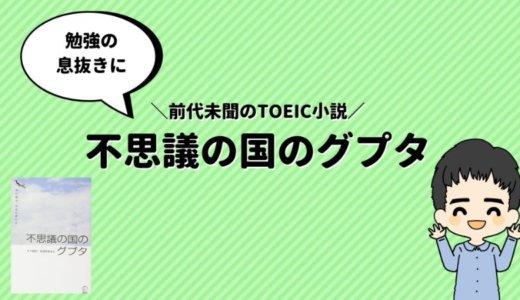 小説《不思議の国のグプタ》で【TOEICの世界】を知ろう!<勉強に疲れた人へ>