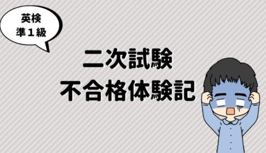【英検準1級】二次試験不合格体験記【面接落ちた】