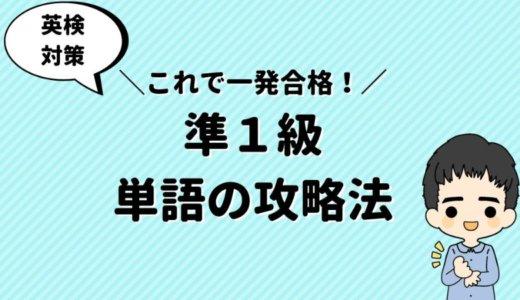 【英検対策】準1級単語の攻略方法!語彙問題と長文で勉強方法は違います!