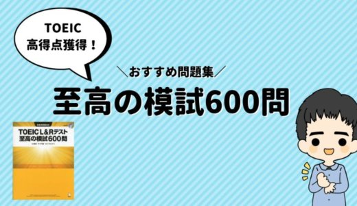 【至高の模試600問】TOEIC問題集選びに悩んでいる人にオススメの1冊!