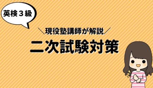 【英検3級二次試験対策】これで絶対合格!〜面接攻略法を徹底解説〜