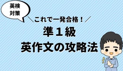 【英検対策】準1級攻略のカギは英作文!オススメ参考書&勉強法紹介!