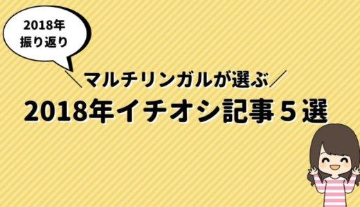 2018年イチオシ記事5選!by マルチリンガールCotton