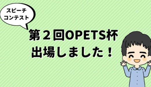 【スピーチコンテスト】第2回OPETS杯に出場しました!
