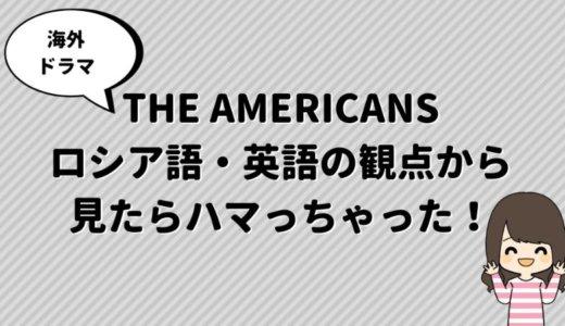ドラマ『The Americans ジ・アメリカンズ』英語・ロシア語の観点から見たらハマっちゃった