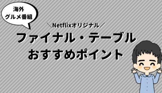 【海外グルメ番組】Netflix《ファイナル・テーブル》のオススメポイント4選