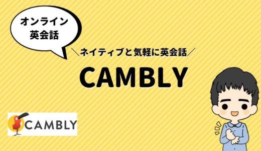 【オンライン英会話】ネイティブと気軽に話せる《Cambly》とは?