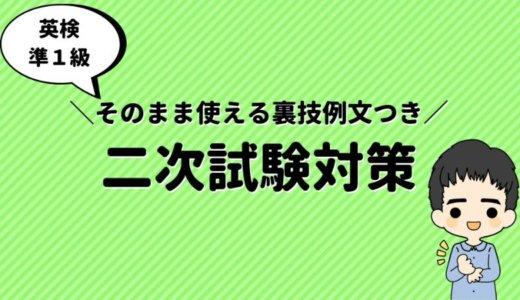 英検準1級二次試験(面接)対策~裏技例文つき!~