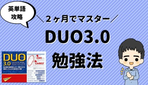 【DUO3.0】効果的な使い方!2ヶ月でマスターする勉強法