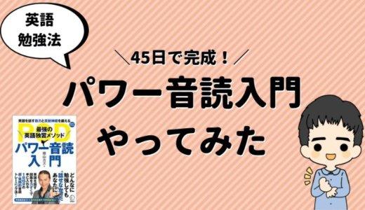 横山カズ『パワー音読入門』を1ヶ月半、毎日やってみた結果レビュー!