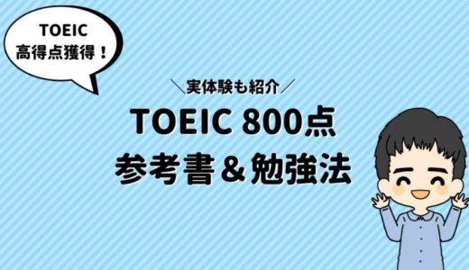 TOEIC800点を取得するための勉強法!攻略のカギは単語&多解き