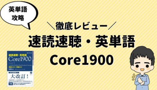 『速読速聴・英単語 Core1900』徹底レビュー!時事英語を身につける文脈型単語帳!