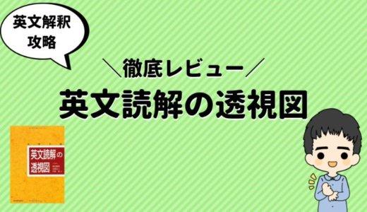 『英文読解の透視図』徹底レビュー!精読力を磨く英文解釈参考書!