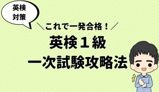 【英検1級】一次試験に合格したければ語彙より英作文!勉強法&参考書まとめ