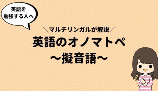 英語にもオノマトペがある?意外な擬音語たちを紹介します